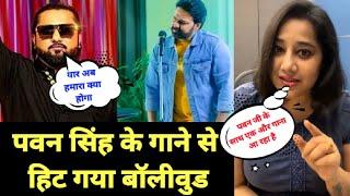 #Pawan Singh का गाना #Baarish ने बॉलीवुड में मचाया  बवाल #PayalDev ने लाइव आकर कही बड़ी बात