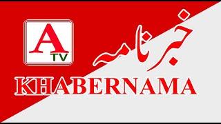 ATV KHABERNAMA 04 Aug 2021