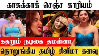 காசுக்காக தமன்னா செஞ்ச காரியம் சினிமா வாழ்கையே போச்சி|Thamanah|Arul Annachi|KollyWood Actress