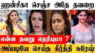 ஹன்சிகா செஞ்ச அதே தவறை செய்த கீர்த்தி சுரேஷ்| Keerthi Suresh|Hansika|KollyWood Actress|Tamil Actress