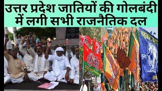 उत्तर प्रदेश जातियों की गोलबंदी में लगी सभी राजनैतिक दल
