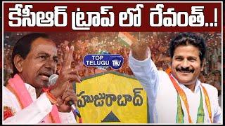 రేవంత్ రెడ్డి కేసీఆర్ ట్రాప్ లో పడ్డడా..? | Huzurabad Political Updates | CM KCR | TopTeluguTV