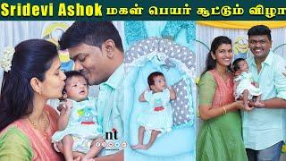 குழந்தையுடன் Sridevi Ashok First Photoshoot   Naming Ceremony