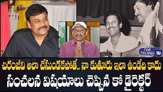 Megastar Chiranjeevi Great Humanity Revealed By Lankeswarudu Co Director Prabhakar  | Top Telugu TV