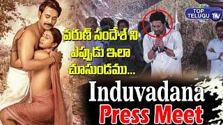 Induvadana Movie Press Meet| Varun Sandesh Emotional Speech | Farnaz Shetty | Tollwood | TopTeluguTV