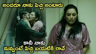 నాకు నువ్వంటే పిచ్చి | City Of God Movie Scenes | Prithviraj Sukumaran | Swetha Menon