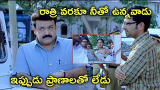 Watch Fahadh Faasil Red Wine Full Movie On Youtube | నీతో ఉన్నవాడు ప్రాణాలతో లేడు | Mohanlal
