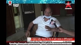 भोवापुर मस्तानगर के प्रधान महेंद्र गोयल ने गांव में बांटे मास्क व सैनिटाइजर