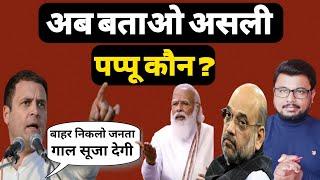 Who Is Real Pappu in Indian Politics ? Rahul Gandhi Vs Modi. Hokamdev.