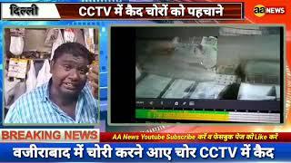Wazirabad में चोरी करने आए चोर CCTV में कैद, इन्हें पहचाने, कानून की मदद करे