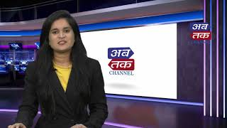 ABTAK NEWS 03-08-2021| ABTAK MEDIA