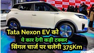 Tata Nexon EV को ये कार देगी कड़ी टक्कर, सिंगल चार्ज पर चलेगी 375Km, Mahindra eXUV300, EV