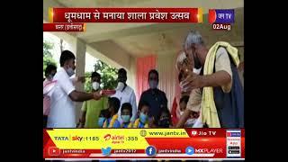 Bastar News | धूमधाम से मनाया शाला प्रवेश उत्सव, 50 प्रतिशत बच्चो को स्कूल ने दिया प्रवेश | JAN TV