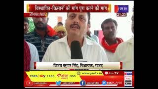 Aurangabad News | विस्थापित-किसानों की मांग पूरा करने की मांग,एनटीपीसी प्लांट होगा बंद -विधायक