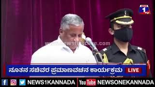ಪ್ರಮಾಣ ವಚನ ಸ್ವೀಕರಿಸಿದ  ವಿ ಸೋಮಣ್ಣ |V Somanna |Cabinet Minister in Raj Bhavan