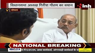 MP News    आश्वासन पूरे नहीं होने पर विधानसभा अध्यक्ष हुए सख्त, Girish Gautam ने INH से की खास बात