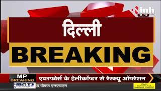 Delhi Latest News || गृह मंत्री  ने CM से बाढ़ की स्थित की ली जानकारी, फोन पर की विस्तृत चर्चा
