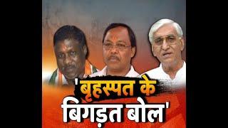 Chhattisgarh News    'बहस्पत के बिगड़त बोल'