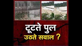 Floods in Madhya Pradesh || टूटते पुल उठते सवाल ?