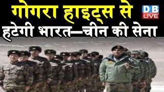 India-China News : Gogra Heights से हटेगी India-China सेना | मोल्डो वार्ता से बनी India-China की बात