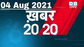 04 August 2021 | अब तक की बड़ी ख़बरे | Top 20 News | Breaking news | Latest news in hindi | DBLIVE