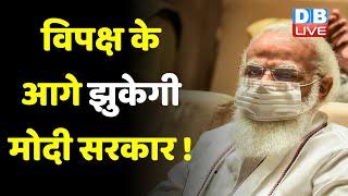 Opposition के आगे झुकेगी Modi Govt ! Monsoon Session में नहीं हुआ कोई काम | parliament news | DBLIVE