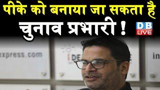 Prashant Kishore  को बनाया जा सकता है Election प्रभारी ! राष्ट्रीय राजनीति पर टिकी PK की नजर |DBLIVE