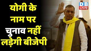 UP - BJP में पिछड़ी जाति से होगा मुख्यमंत्री चेहरा ? Om Prakash Rajbhar की शर्तों से असमंजस में BJP