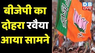 BJP का दोहरा रवैया आया सामने | BJP ने भी रोकी Parliament की कार्यवाही | monsoon session DBLIVE
