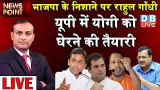 Rahul Gandhi BJP के निशाने पर | cm yogi |up election |dblive rajiv |Samajwadi protest Akhilesh Yadav