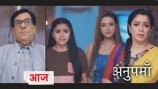 Anupama Update | 05th August 2021 | Courtesy: Star Plus