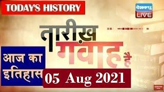05 August 2021 | आज का इतिहास|Today History | Tareekh Gawah Hai | Current Affairs In Hindi | #DBLIVE