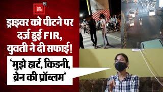 बीच चौराहे पर Driver को पीटने वाली युवती ने दी सफाई, पुलिस दर्ज कर चुकी है FIR!