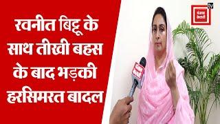 """Ravneet Bittu के साथ तीखी बहस के बाद भड़की Harsimrat Badal, """"इसी कारण किसानों से खाते हैं डंडे"""""""
