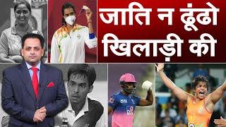 गूगल पर खूब सर्च हो रही भारतीय खिलाड़ियों की जाति, टॉप की वर्ड है PV Sindhu Caste