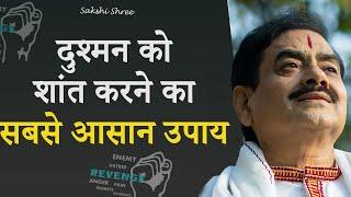 दुश्मन को शांत करने का सबसे आसान उपाय | Win your enemy! | Sakshi Shree