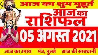 05 August 2021 AAJ KA RASHIFAL | आज का राशिफल | Today Horoscope | आज का उपाय | Daati Ji Maharaj