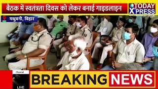Bihar News Live ||स्वतंत्रता दिवस को लेकर बैठक,  बनाई  नई गाइडलाइन ||Update News Live || Todayxpress