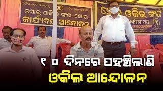 Baleswara Advocat strike#headlinesodisha