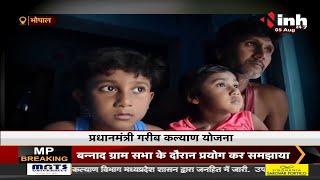 Madhya Pradesh में 7 अगस्त को अन्न उत्सव, हितग्राहियों को निशुल्क राशन दिया जाएगा