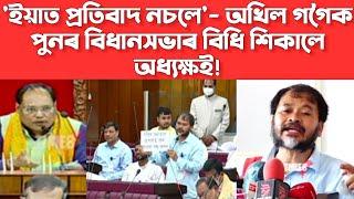 Assembly Today Live ???? 'ইয়াত প্ৰতিবাদ নচলে'- অখিল গগৈক পুনৰ বিধানসভাৰ বিধি শিকালে অধ্যক্ষই