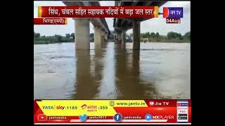 MP Bhind News   सिंध, चंबल सहित सहायक नदियों में बढ़ा जलस्तर, बारिश के चलते बांधो में छोड़ा पानी