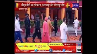 Gorakhpur News   सीएम योगी  का दौरा, गोरखपुरधाम मंदिर में बाबा गोरखनाथ को किया नमन   JAN TV