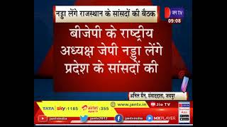 Rajasthan मे फिर सक्रिय हुआ सियासी मानसून, Delhi मे जेपी नड्डा करेंगे BJP सांसदो के साथ समीक्षा बैठक