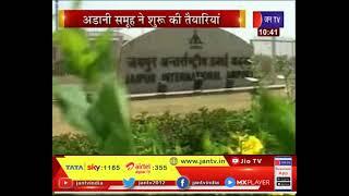 Airport Privatization   Jaipur Airport  पर अडानी ग्रुप की होगी कमान, अडानी समूह ने शुरू की तैयारियां