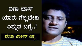 Maja Talkies Vishwa On Bigg Boss Divya Uruduga | Sudeep | Arvind KP