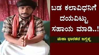 Maja Bharatha Jaggappa live Video on Bigg Boss Kannada | Manju Pavagada | Sudeep