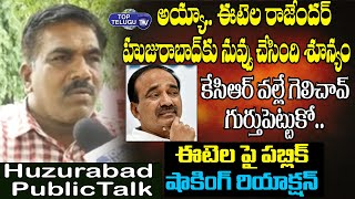 Public Shocking Comments On Etela Rajender | Huzurabad By Elections Public Talk | Top Telugu TV