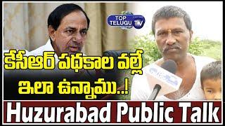 కేసీఆర్ పథకాలపై పబ్లిక్ రియాక్షన్..| Huzurabad Pulic Talk | Huzurabad By Elections | TopTeluguTV