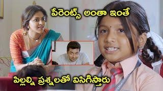 పిల్లల్ని ప్రశ్నలతో విసిగిస్తారు | Latest Telugu Movie Scenes | Bhavani HD Movies